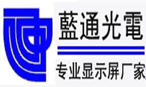 深圳蓝通光电有限责任公司
