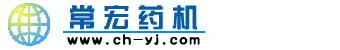 湖南省长沙市常宏制药机械设备厂