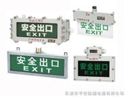 BAYD81 DYD-B BYY-平安制造防爆标志灯 防爆安全出口灯质量可靠