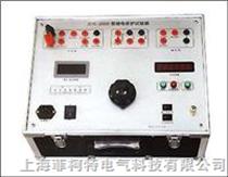 继电保护测试仪JDS-2000型