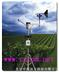 M333262-气象台数据记录器/气象站 美国