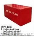 1000*500*500-供应消防箱,玻璃钢消防箱,各种规格消防员装备箱,救生衣箱