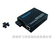 10/100/1000M双纤光纤收发器
