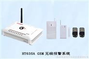 HT635A GSM语音防盗报警系统