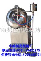 多功能高效薄膜包衣机/BY-400不锈钢包衣机