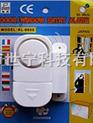 门窗报警器/门磁报警/报警门磁窗磁/分离式报警器