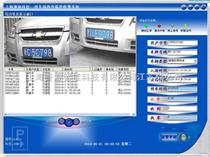 停車場管理軟件