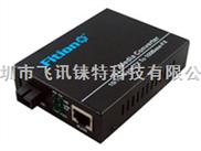 10/100M单纤光纤收发器