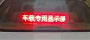 日照市出租車車載屏 車載LED顯示屏 車載廣告屏