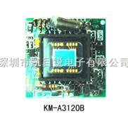 KM-M3120B-20MMZ小型黑白CCD索尼摄像机单板机芯