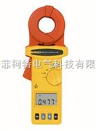 Fluke1630接地電阻鉗型測試儀廠家