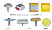 提供道钉 塑料道钉 铸铝道钉 太阳能道钉