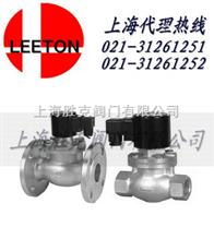 进口常闭式蒸汽电磁阀 美国LEETON常闭式电磁阀