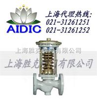 进口自力式减压阀 德国AIDIC进口自力式减压阀