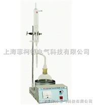 SYQ-260石油产品水分测定仪