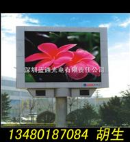 户外超高清大屏幕价格,户外超高清大屏幕批发,户外超高清大屏幕厂家,户外超高清大屏幕制作