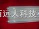 M329217防爆灯管联系人:闫小姐