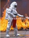 铝箔隔热服/耐高温防火服/防护服