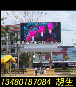广告LED显示器价格,广告LED显示器批发,广告LED显示器厂家,广告LED显示器制作
