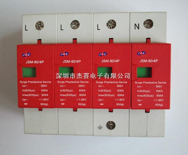 三相电源防雷模块工作原理当有感应雷电波侵入电源传输线时,电源浪涌
