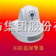 3G防盗报警器|3G监控摄像头|联通3G安防设备