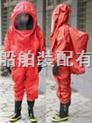 防化服 轻型防化服 重型防化服,全密封防化服 全封闭防化服 化学防护服