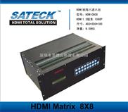 HDMI数字音频矩阵八进八出