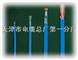 MHYV-1*2*1.0-MHYV煤矿用电缆MHYV矿用通信电缆芯数