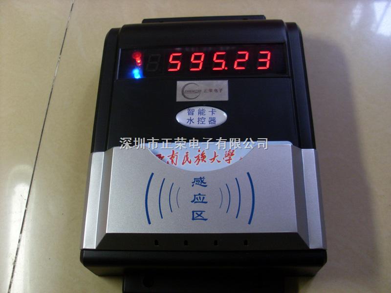 新款IC卡水控器