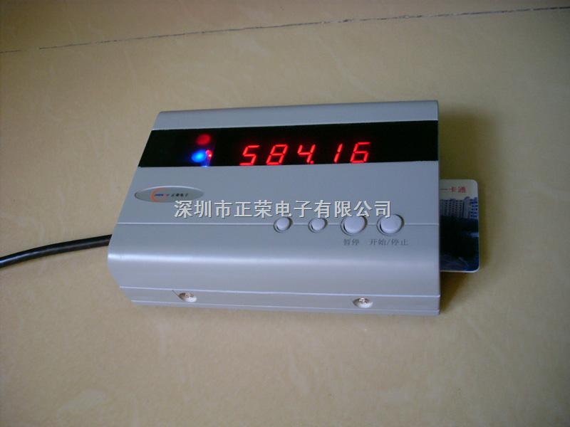 计时水控机