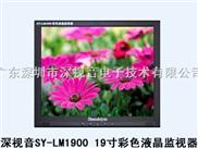 SY-LM1900 19寸彩色液晶监视器