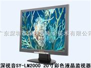 SY-LM2000 20寸彩色液晶监视器