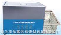 超声波台式清洗机-清洗机