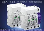 德国OBO 三相C级电源防雷模块 V20-C/3+NPE V20-C/4