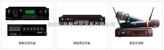 桂林背景音乐桂林广播会议系统
