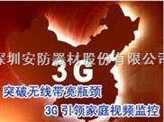 3G监控摄像机3G网络摄像机3G监控摄像头