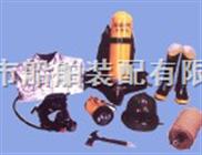安全防护装备