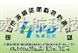 深圳防靜電公司