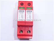 AT T275/2P-C40第二级单相电源防雷箱