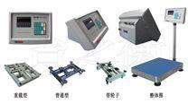 连网电子台秤(快递行业专用电子台秤)连网电子台秤价格