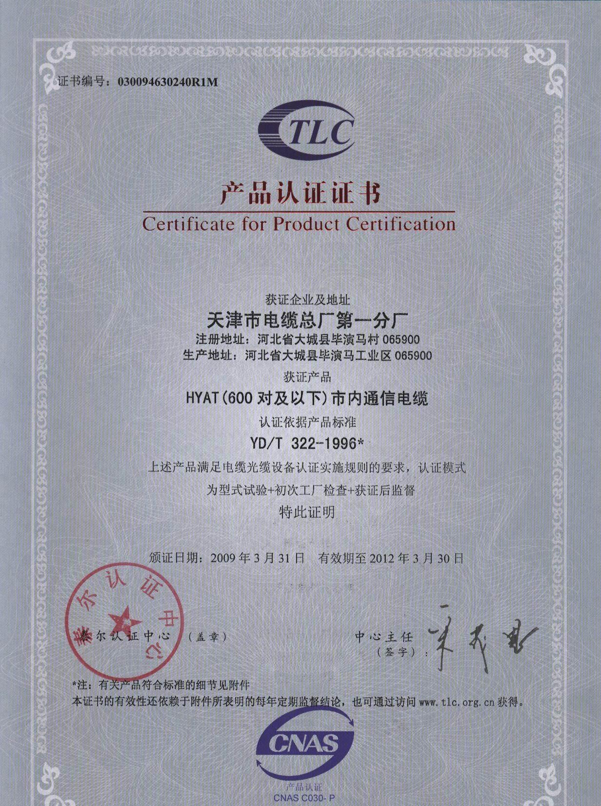 HYAT产品认证证书
