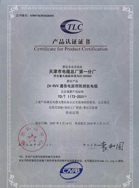 ZA-RVV产品认证证书