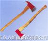 供应消防斧、太平斧 尖头太平斧 消防斧价格 抛缆绳
