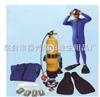 -供应潜水员装具,潜水呼吸器,救生筏