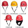 安全帽 消防帽(图)