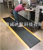 具有抗疲劳功能的防静电地垫、防静电抗疲劳...