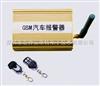 GSM汽车报警器